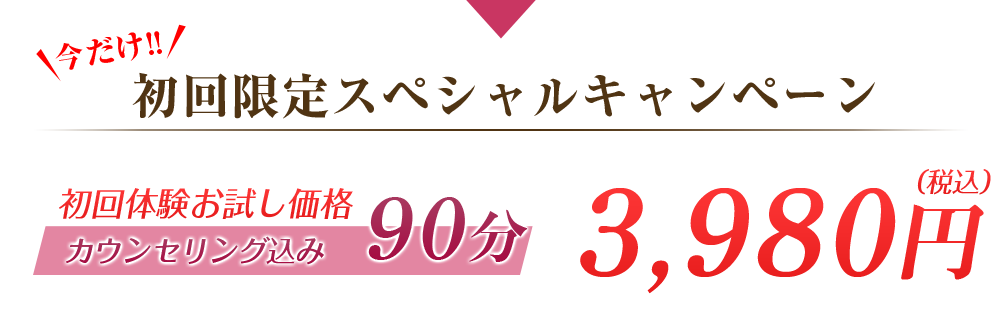 初回限定スペシャルキャンペーン