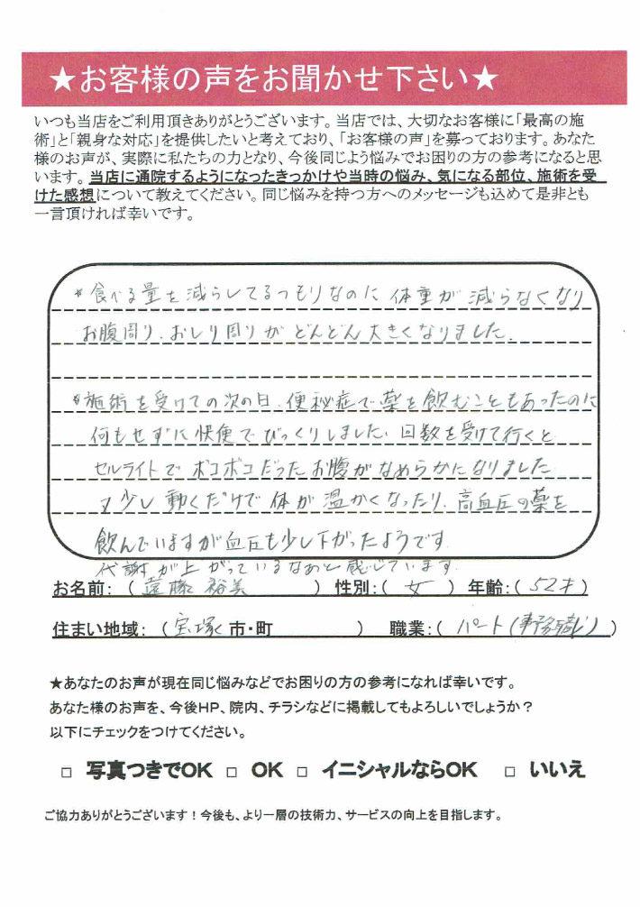 遠藤 裕美様 女性 52歳 宝塚市 パート