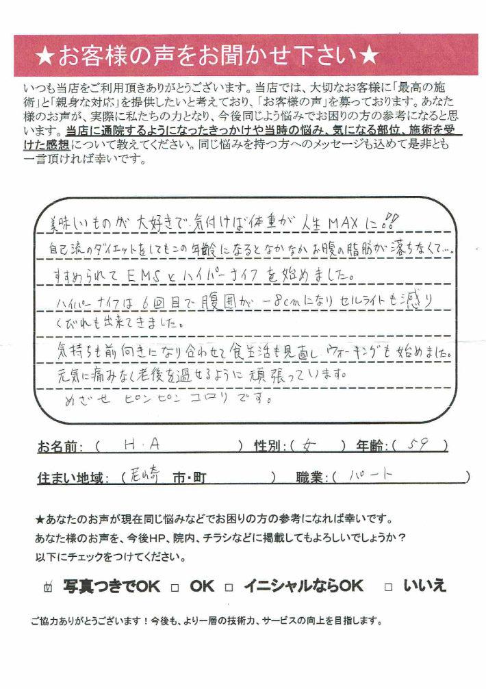 H.A様 女性 59歳 尼崎市 パート