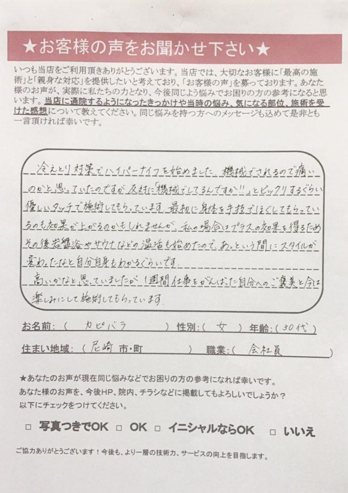 カピバラ様 女性 30代 尼崎市 会社員