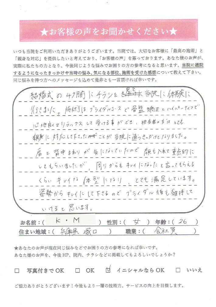 K.M様 女性 26歳 兵庫県塚口 会社員